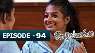 Hithuwakkaraya | Episode 94 | 08th February 2018 Thumbnail