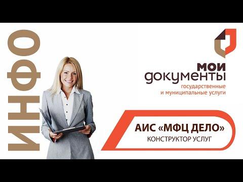 Конструктор Госуслуг АИС «МФЦ ДЕЛО»