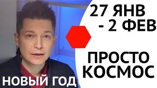 Гороскоп недели 27 января - 2 февраля 2020 Просто Космос. гороскоп Павел Чудинов