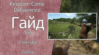 Kingdom Come: Deliverance Гайд Стрельба из лука