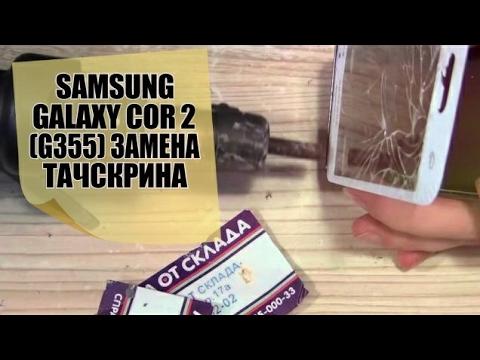 Samsung Galaxy Core 2 (G355)замена тачскрина, разбор ,или как снять дисплей