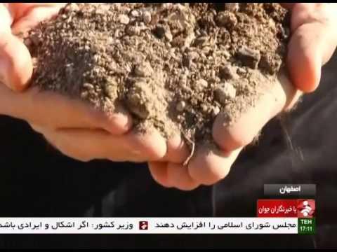 Iran using Peat for agriculture purposes استفاده از خاك برگ در كشاورزي ايران