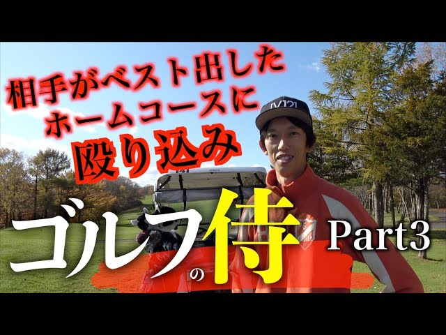 ゴルフの侍Part3!リベンジを受けてやろう!相手がベスト出したコースに殴り込み!「北広島ゴルフ倶楽部1/9」【北海道ゴルフ】