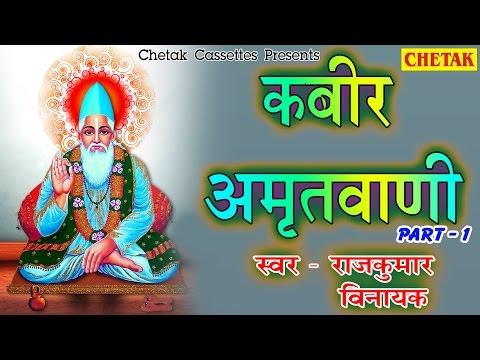 कबीर अमृतवाणी ॥ कबीर के दोहे ॥ Hindi Bhajan ॥ KABIR AMRITWANI | CHETAVNI BHAJAN