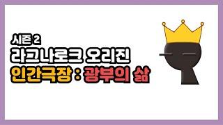 라그나로크 오리진 15강 기사 인간극장 : 광부의 삶 시즌2 다시 시작된 워커 또 주겠지 21일차