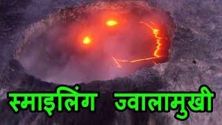 Hawaii के Smiling Volcano की video हुई Viral, Smiling ज्वालामुखी !!!MUST WATCH!!!