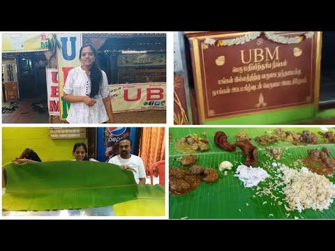 Coimbatore VLOG/ஆள் உயர வாழை இலையில் சாப்பாடு/ UBM Hotel