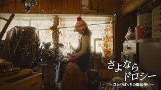 ShortFilm『さよならドロシー  〜ひとりぽっちの魔法使い〜』予告編 /『GoodBye to Dorothy Gale』 Trailer