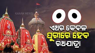 Odisha SRC Press Meet On 'Rath Jatra'