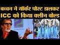 Amitabh Bachchan ने हर Worldcup Final देखने वाले के मन की बात कही है   Eng Vs Nz   Final Match