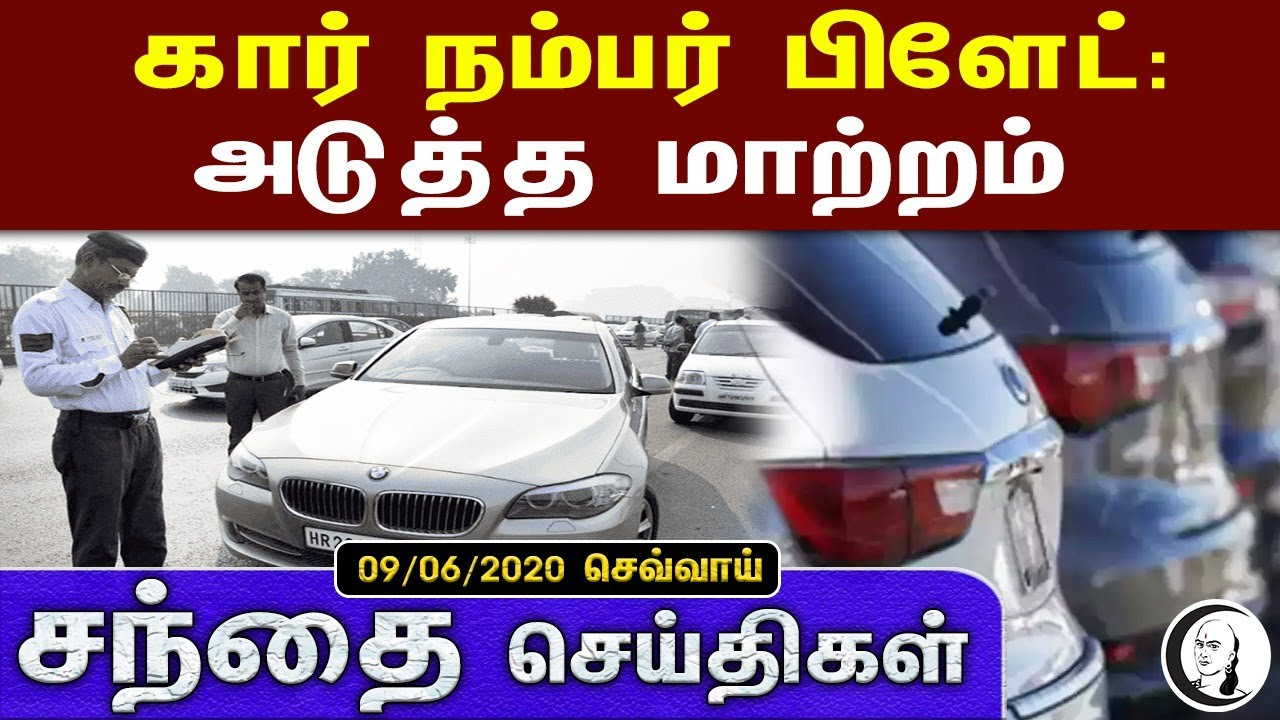 சந்தை செய்திகள் | 09/06/2020 | செவ்வாய் | Business Technology and Auto News