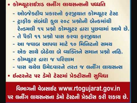 Help in RTO Gujarat for learning Driving Licence & online app
