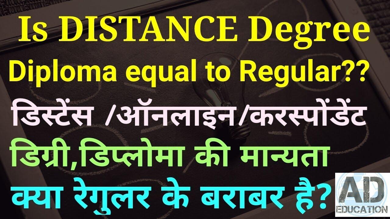 is distance degree diploma equal to regular क्या  is distance degree diploma equal to regular क्या डिस्टेँस ऑनलाइन डिप्लोमा रेगुलर के बराबर है