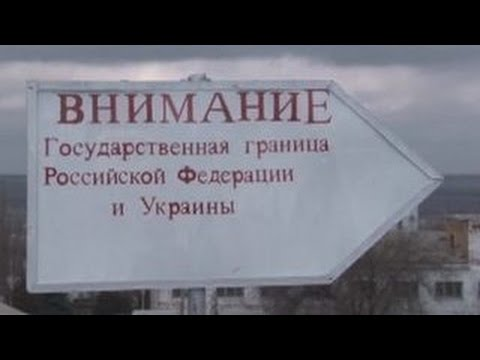 Граница разделила российско-украинское