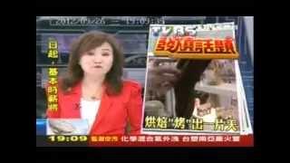 0926 tvbsn 烘焙大賽台灣鍍銀 陣頭國際發光
