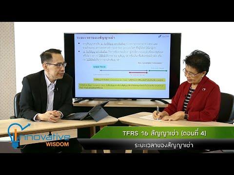 TFRS 16 สัญญาเช่า (ตอนที่ 4) ระยะเวลาของสัญญาเช่า | รายการ innovative wisdom