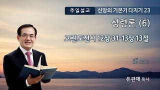 유관재목사, '신앙의 기본기 다지기23-성령론(6)',…