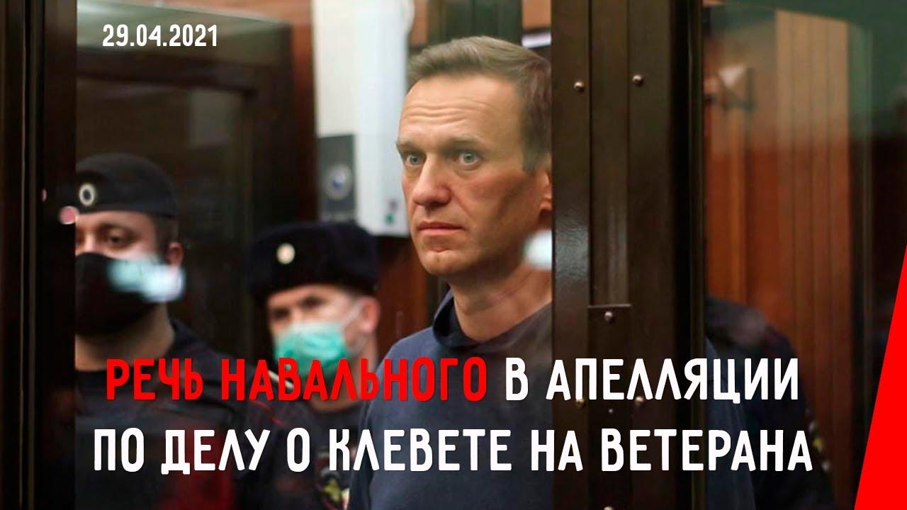 Речь Навального в зале суда 29.04.2021 /  О Путине и о Дне Победы