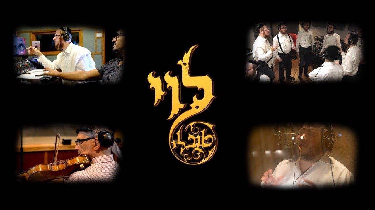 "Levy Falkowitz ""Toiv Lee"" Behind the Scenes - לוי פולקוביץ - מאחורי הקלעים של האלבום ״טוב לי״"