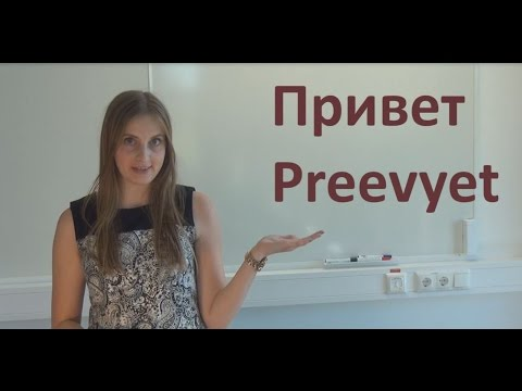 "Learn Russian Language Online - Lesson 1:   How to Say ""Hello"" and How to Introduce Yourself"