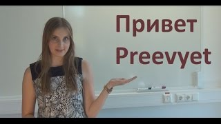 """Learn Russian Language Online - Lesson 1:   How to Say """"Hello"""" and How to Introduce Yourself"""
