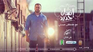 """فيديو أحمد جمال ينشد أغنية """"انسان جديد"""" لبرنامج مصطفى حسني"""