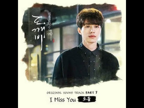 [Lyric] Soyou - I Miss You , OST. Goblin (Indonesia Translet)