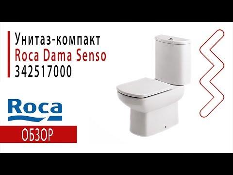 Roca Dama Senso (арт. 342517000) унитаз-компакт - Обзор комплекта, Распаковка!