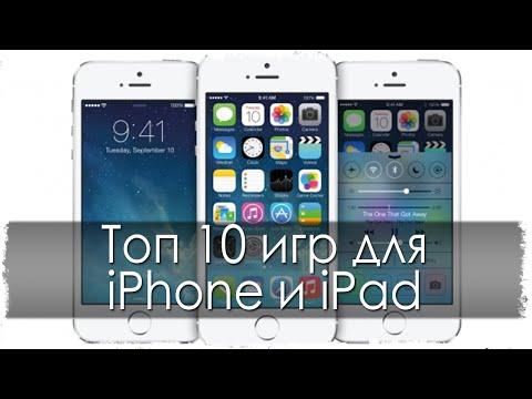 Топ 10 игр для iPhone и iPad