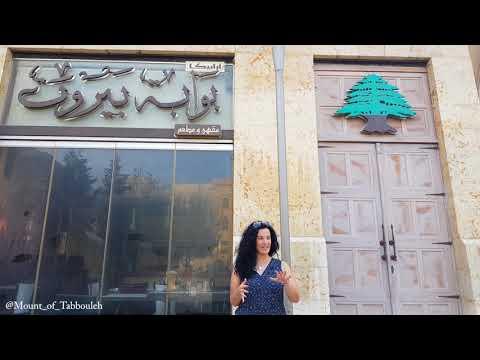 Ливан. Прогулка по Бейруту, часть I / Lebanon. A walk in Beirut, part I