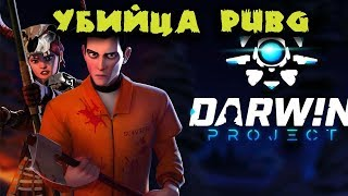 Убийца PUBG? - Darwin Project