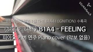 B1A4 (비원에이포) - FEELING 피아노 커버 연주 Piano cover (악보 없음) | 진영 자작…