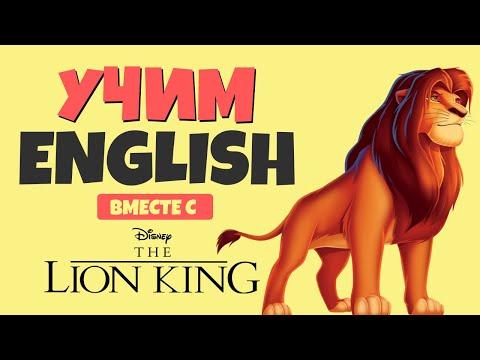 Король лев мультфильм 1994 на английском смотреть онлайн