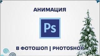 Анимация в Фотошоп