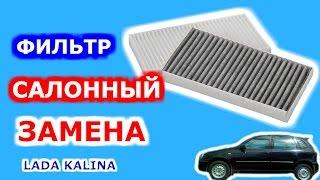 Замена салонного фильтра Лада Калина