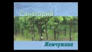 Санаторий Жемчужина, Санатории Беларуси