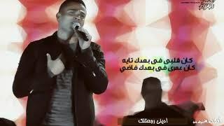 الكوبليه المحذوف من ادينى رجعتلك عمرو دياب