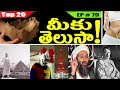 Episode # 79 | Top 20 World Most Historical Interesting and Unknown Facts in Telugu by TriConZ