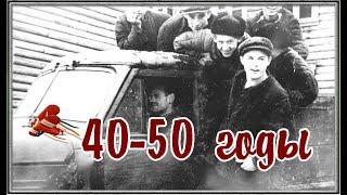 Фото 40 -50 годы. Школа в 40-50 годы.