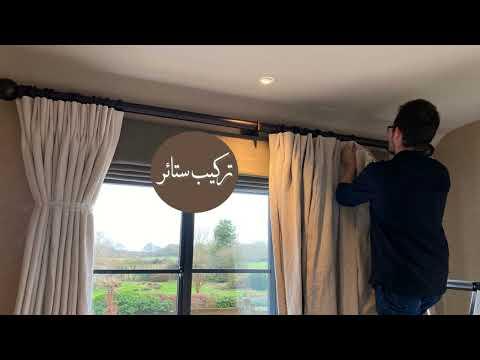 curtain installation arabic