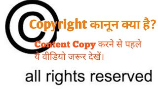 Copyright Law in India| Copyright Act 1957 | in Hindi