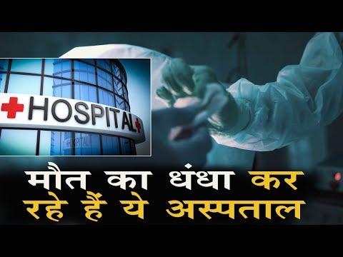 Max Hospital के बाद आया इस अस्पताल का नंबर, करे रहे हैं मौत का धंधा
