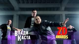 Скачать ZD AWARDS 2013 Лучший хип хоп проект Влади Каста