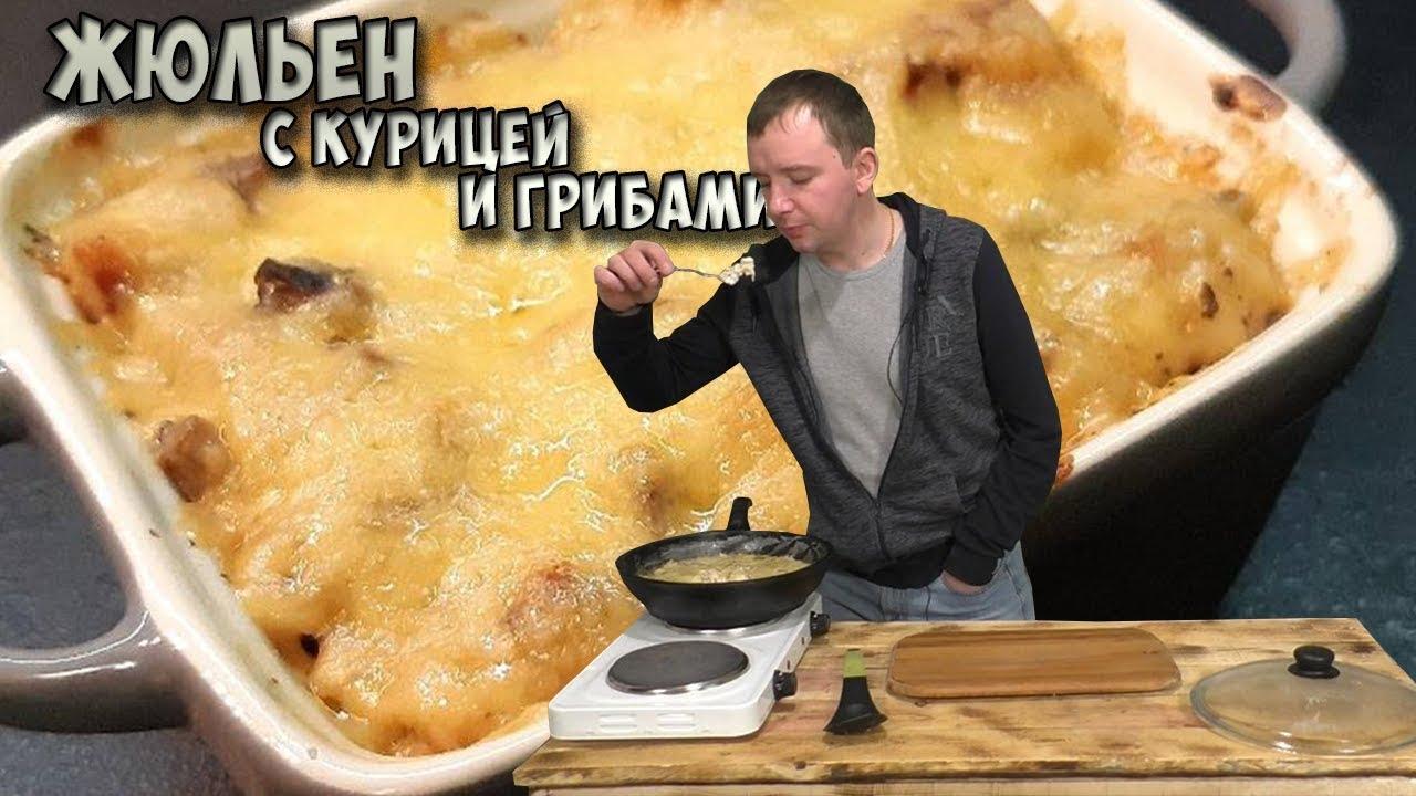 Жюльен с курицей и грибами / Целая сковородка / Вкуснотища