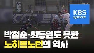 박철순·최동원도 기록 못한 노히트노런의 역사 / KBS뉴스(News)