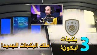 فيفا 21 : ملك البكجات الجديد 🔥 ثلاث بكجات آيكون و حظ اسطوري لا يتكرر! | FIFA 21