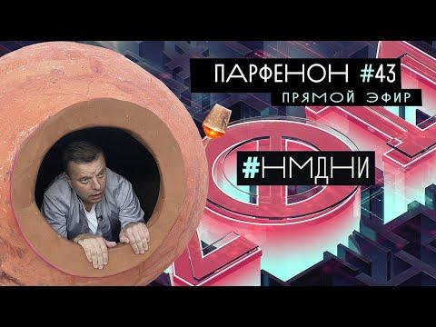 Парфенон #43 Live: Старт сезона 2020/21. Нмдни 2011-2015, том 1921-1930