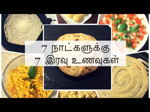 7 day 7 dinner recipes in tamil | 7 dinner Recipes For The Entire Week | Healthy and Quick dinner