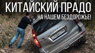 «Китайский Prado»: сделано в России: тест-драйв Haval H9 на бездорожье