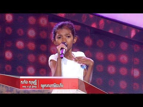 Saing Somony - Mtes Na Min Hel (The Blind Audition Week 5 | The Voice Kids Cambodia 2017)